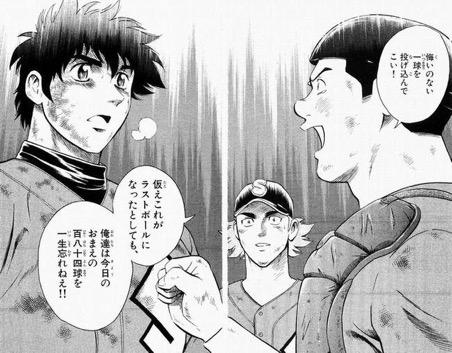 吾郎 メジャー セカンド